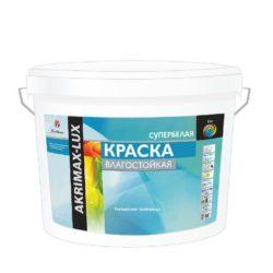 Краска влагостойкая AKRIMAX акриловая, белая, матовая, для внутренних работ, 15 кг