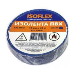 Изолента 19/20 ISOFLEX синяя F1921