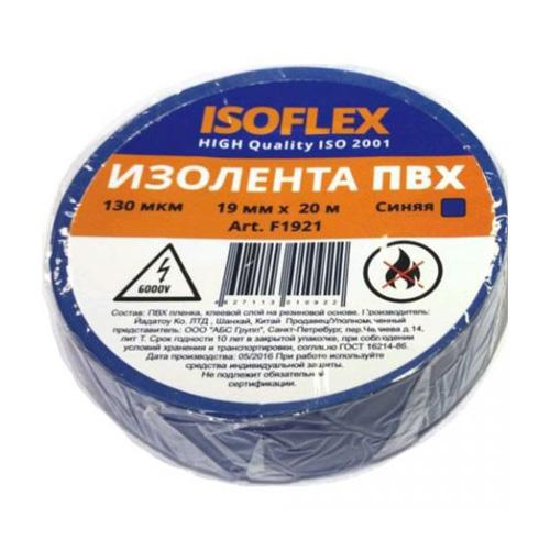 Изолента 19/20 ISOFLEX синяя F1921 по выгодной цене