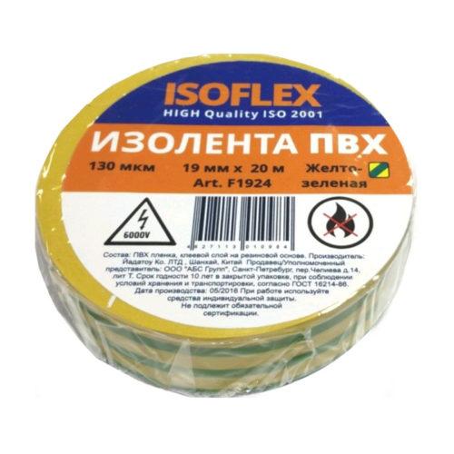 Изолента 19/20 ISOFLEX желто-зеленая F1924 по выгодной цене