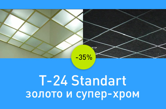 Т-24 Standart -35% на золото и супер-хром