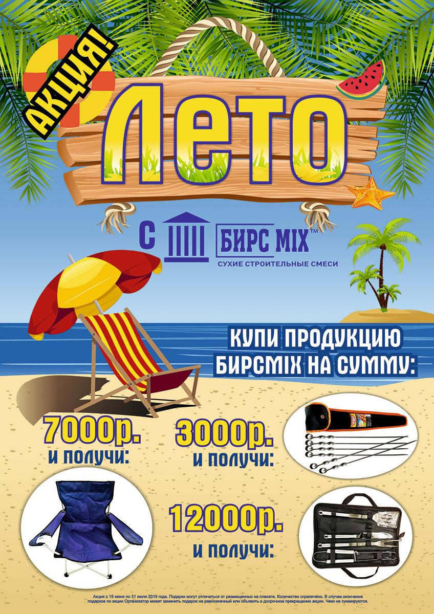 Акция «Лето с БИРСmix»
