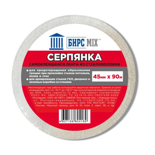 Серпянка 45мм*90м БИРСMIX (50шт/короб) по выгодной цене