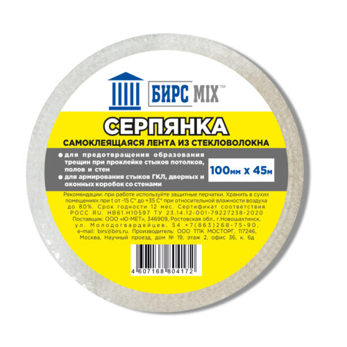Серпянка 100мм*45м БИРСMIX по выгодной цене