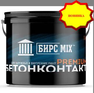 Грунт бетоноконтакт, БИРСMIX PREMIUM  6 кг / 80 по выгодной цене